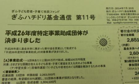 ぎふハチドリ基金通信11号