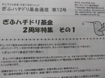 ぎふハチドリ基金通信12号