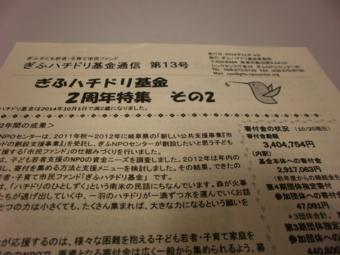 ぎふハチドリ基金通信13号