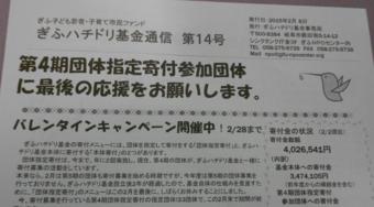 ぎふハチドリ基金通信14号