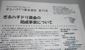 ぎふハチドリ基金通信15号