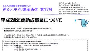 ぎふハチドリ基金通信17号