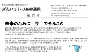 ぎふハチドリ基金通信19号
