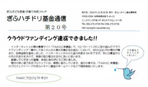 ぎふハチドリ基金通信20号