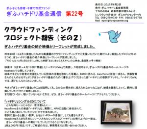 ぎふハチドリ基金通信22号