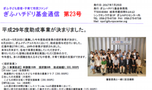 ぎふハチドリ基金通信23号