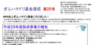 ぎふハチドリ基金通信25号
