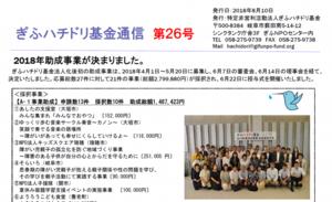 ぎふハチドリ基金通信26号