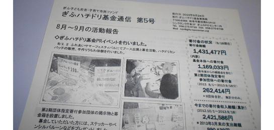 ぎふハチドリ基金通信5号