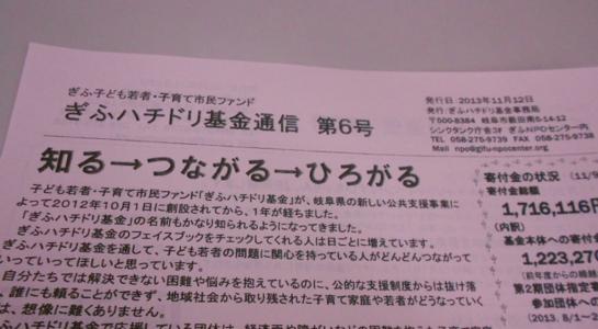 ぎふハチドリ基金通信6号