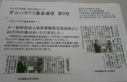 ぎふハチドリ基金通信9号