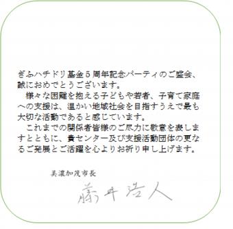 市長からのメッセージ3