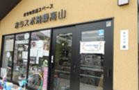 Cafe2018 高山 1